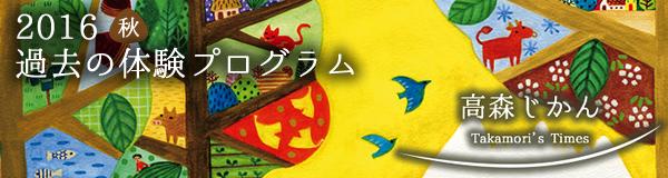 2016年秋の体験プログラム