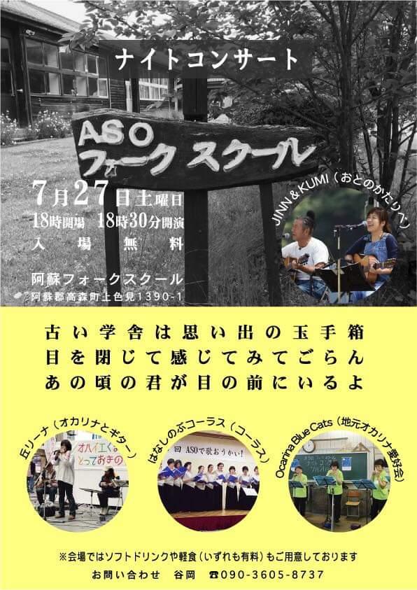 第4回「ASOフォークスクール ナイトコンサート」 @ 阿蘇フォークスクール(旧上色見小学校)