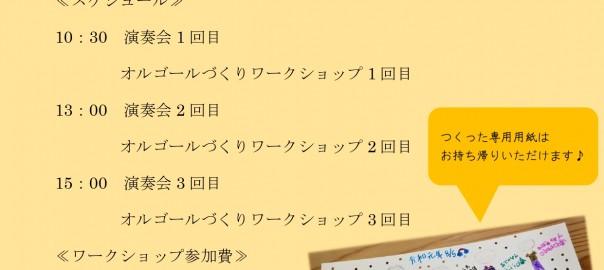オルゴール演奏会チラシ_page-0001